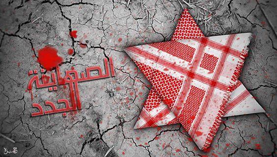 الصهاينة العرب