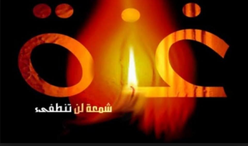 شمعة غزة
