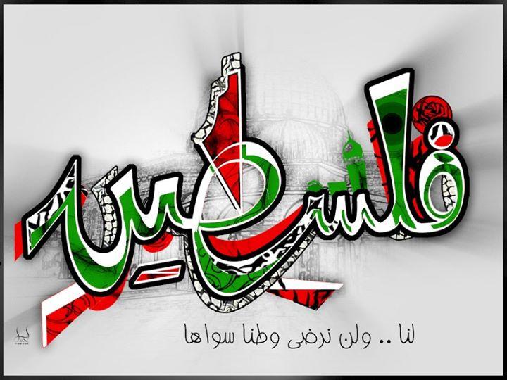 لنا فلسطين