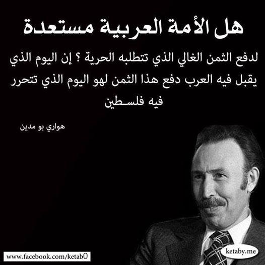 هل الأمة العربية مستعدة ..؟