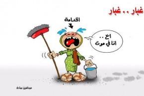 كاريكاتيرات حول الغبار