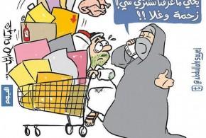 كاريكاتيرات حول استعدادات شهر رمضان