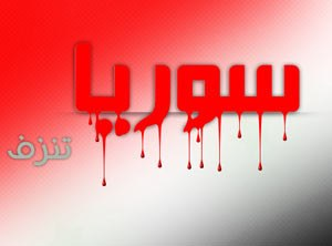 هل نَستحقك سورية أرضاً و فَضاءَ ؟!
