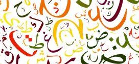 فوائد لغوية (2)
