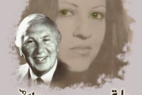 قصيدة وقصّة حبّ بين نزار وبلقيس: