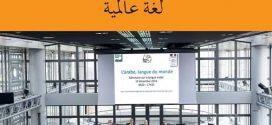 اللّغة العربية لغة عالمية