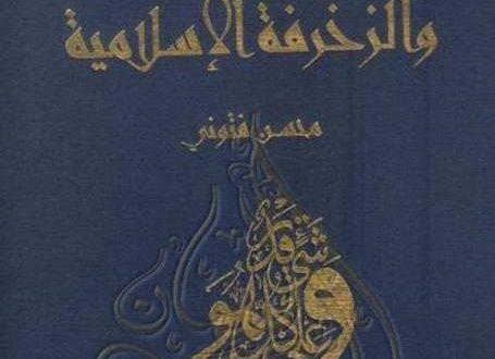 مَوسوعة الخطّ العربيّ و الزّخرفة الإسلامية