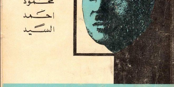 المجموعة الكاملة لقصص محمود أحمد السّيد