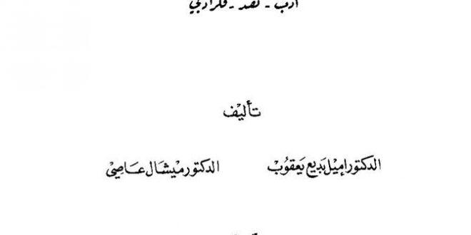 المعجم المفصل في اللّغة و الأدب