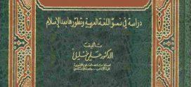 المولَّد في اللّغة العربية