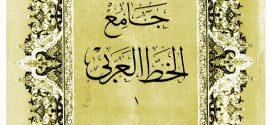 جامع الخط العربي/ فوزي سالم عفيفي