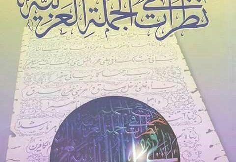 نظرات في الجملة العربي