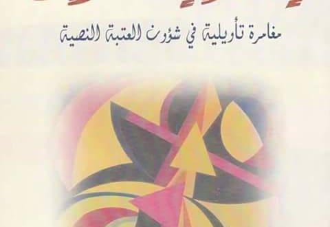 في نظرية العنوان: مغامرة تأويلية في شؤون العتبة النّصية، د. خالد حسين حسين