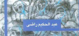 نظرية اللّغة في النّقد العربي