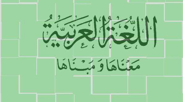 اللّغة العربية معناها و مبناها/ د تمام حسان