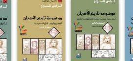 موسوعة تاريخ الأديان / خمسة أجزاءـ فراس السواح