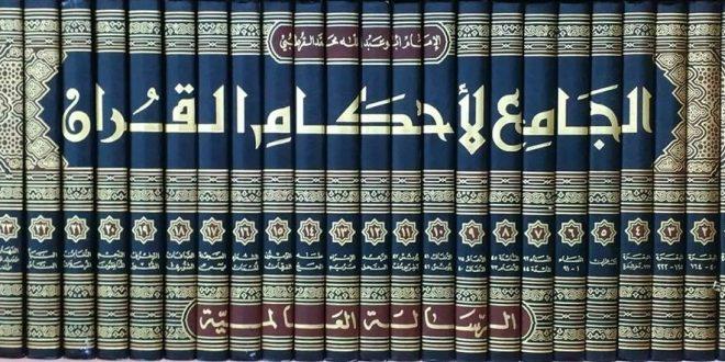 الجامع لأحكام القرآن