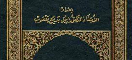 موسوعة علوم اللّغة العربية/ د إميل بديع يعقوب.