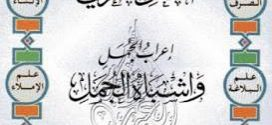 إعراب الجمل وأشباه الجمل – عبد القادر محمد مايو