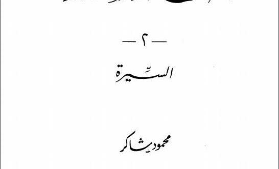 (التاريخ الإسلامي.. السيرة) لمحمود شاكر، الجزء الثاني،