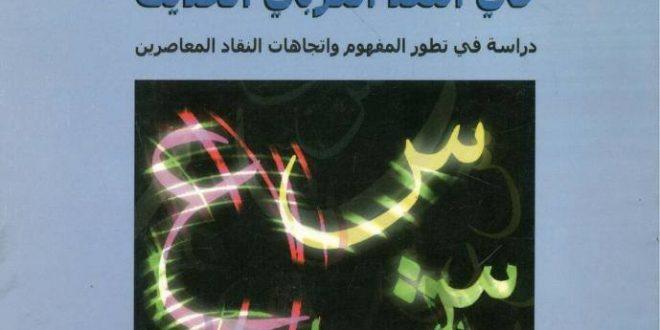 (وحدة القصيدة في النّقد العربي الحديث دراسة في تطور المفهوم واتجاهات النقاد المعاصرين) لبسام قطوس