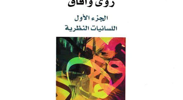 الموسوعة اللّسانية في أربعة أجزاء أشرف عليها د حيدر غضبان