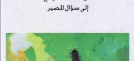 (بنية السرد العربي .. من مساءلة الواقع إلى سؤال المصير) لمحمد معتصم