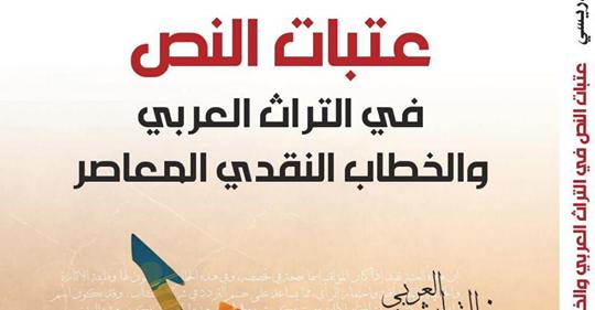 عتبات النص في التراث العربي و الخطاب النقدي المعاصر/ يوسف الإدريسي