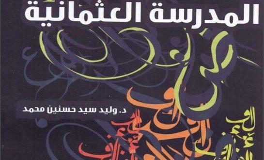 (فنّ الخط العربيّ .. المدرسة العثمانية) لوليد سيد حسنين محمد