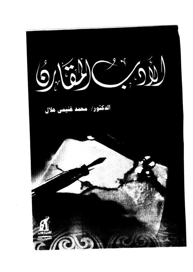 الادب المقارن محمد غنيمي