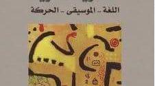 مفاهيم موسعة لنظرية شعرية / د محمد مفتاح