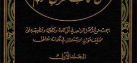 ملاحظتان على كتاب التحقيق في كلمات القرآن الكريم