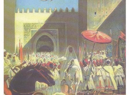 على عتبة المغرب الحديث – فردريك وايسجربر – ترجمة عبد الرحيم حزل