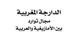الدارجة المغربية مجال توارد بين الأمازيغية والعربية – محمد شفيق