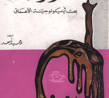 المرأة بحث في سيكولوجيا الأعماق – بييرداكو