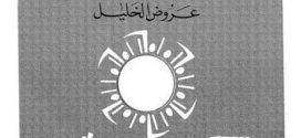 بحور الشعر العربي / عروض الخليل