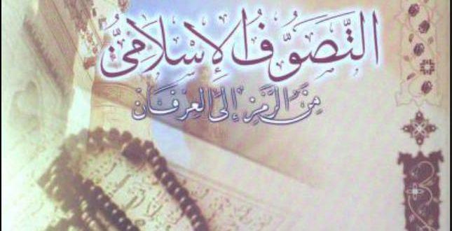 التّصوف الاسلامي : من الرّمز الى العرفان:   د محمد بن بريكة