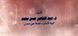 سميوطيقا العنوان في شعر عبد الوهاب البياتي