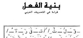 بنية الفعل قراءة فى التّصريف العربي
