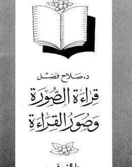قراءة الصّورة و صور القراءة/ صلاح فضل