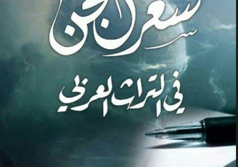 شعراء الجن في التراث العربي/عبد الله سليم الرشيد.
