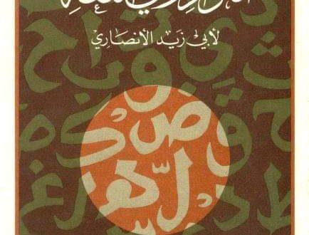 (النوادر في اللغة) لأبي زيد الأنصاري، تحقيق: محمد عبد القادر أحمد على