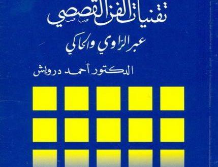 تقنيات الفن القصصيغبر الراوي و الحاكي       د أحمد درويش