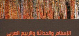 الإسلام و الحداثة و الرّبيع العربي / فرنسيس فوكو ياما