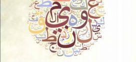 مختصر كتاب العين، الخطيب أبي عبد الله محمد بن عبد الله الإسكافي، تحقيق: هادي حسن حمودي