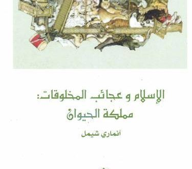 الاسلام وعجائب المخلوقات