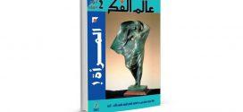 تحميل مجلة عالم الفكر، العدد 2 المجلد 34 موضوع العدد المرأة