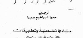 الأسطورة و الرمز ترجمة: جبرا إبراهيم جبرا