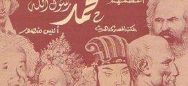الخالدون مائة أعظمهم محمد رسول الله تأليف: مايكل هارت ترجمة: أنيس منصور