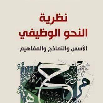 نظرية النحو الوظيفي- الاسس و النماذج والمفاهيم، د. محمد الحسين مليطان